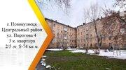 Продам 3-к квартиру, Новокузнецк город, улица Пирогова 4