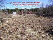 15 соток ИЖС пос.Запорожское - Фото 1