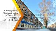 Продажа квартиры, Новокузнецк, Ул. Тореза - Фото 1