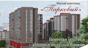 Продажа квартир в новостройках в Кисловодске