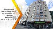 Продажа квартиры, Новокузнецк, Пр-кт Н.С.Ермакова - Фото 1