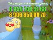 Квартиры посуточно в Челябинской области