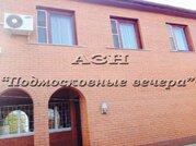 Щелковское ш. 42 км от МКАД, Аксиньино, Дом 180 кв. м - Фото 4