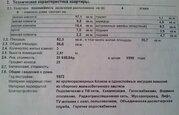 Продажа квартиры, Уфа, Ул. Менделеева, Продажа квартир в Уфе, ID объекта - 326488270 - Фото 3