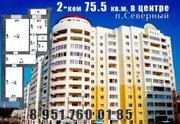 Продажа квартиры, Северный, Белгородский район, Ул. Садовая