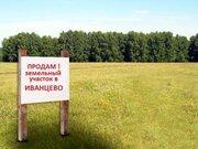 Продажа участка, Ивановский район