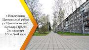 Продам 2-к квартиру, Новокузнецк город, улица Циолковского 63 - Фото 1