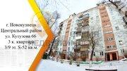 Продам 3-к квартиру, Новокузнецк город, улица Кутузова 66 - Фото 1