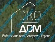 Продажа коттеджей в Минске