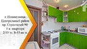 Продам 1-к квартиру, Новокузнецк город, проспект Строителей 90 - Фото 2