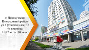 Продам 4-к квартиру, Новокузнецк г, улица Орджоникидзе 37 - Фото 1
