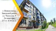Продажа квартиры, Новокузнецк, Чекистов проезд