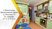 Продам 4-к квартиру, Новокузнецк г, улица Косыгина 55