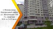 Продам 3-к квартиру, Новокузнецк город, Запорожская улица 73б