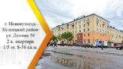 Продам 2-к квартиру, Новокузнецк город, улица Ленина 56 - Фото 1