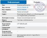 Продажа участка, Вологда, Нет улицы