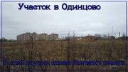 Земельный участок в Одинцово 12 соток, для вашего бизнеса! - Фото 4