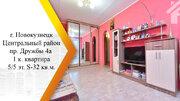 Продам 1-к квартиру, Новокузнецк город, проспект Дружбы 4а
