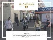 Аренда торгового помещения, Воронеж, Ул. Фридриха Энгельса