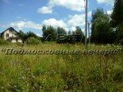 Ленинградское ш. 56 км от МКАД, Новый Стан, Участок 15 сот. - Фото 1