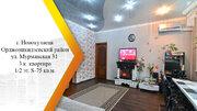 Продам 3-к квартиру, Новокузнецк город, Мурманская улица 31 - Фото 1