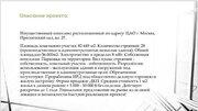 142 000 000 $, Продажа имущественного комплекса, Продажа производственных помещений в Москве, ID объекта - 900145275 - Фото 7