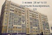 Квартира, ул. Братьев Кашириных, д.121