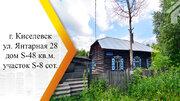 Продается дом. , Киселевск город, Янтарная улица 28 - Фото 1