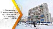 Продам 4-к квартиру, Новокузнецк город, проспект Авиаторов 69 - Фото 1