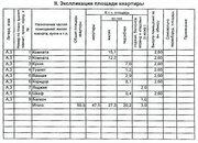 Продаю 2-комнатную на Куйбышева,140, Продажа квартир в Омске, ID объекта - 330742047 - Фото 18