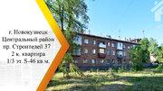 Продам 2-к квартиру, Новокузнецк город, проспект Строителей 37 - Фото 1