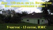 Дом центре Смоленска, на ул.Вяземской, со всеми централ. коммуникациями - Фото 1