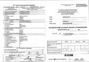 Продажа квартиры, Хабаровск, Ул. Суворова, Купить квартиру в Хабаровске по недорогой цене, ID объекта - 323557884 - Фото 2
