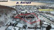 Продажа участка, Никола, Иркутский район, Ул. Нагорная