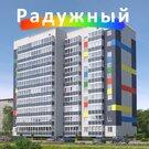 Квартира, ЖК Радужный, г. Первоуральск - Фото 1