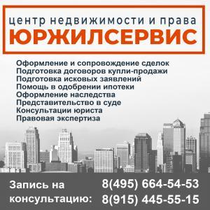 Центр недвижимости и права ЮрЖилСервис