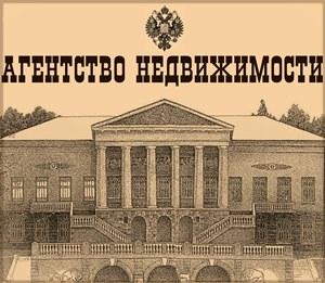 """Агентство недвижимости """"Домовой"""""""