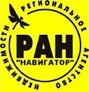 """Региональное Агентство Недвижимости """"Навигатор"""""""