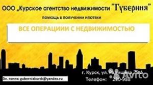 """Курское агентство недвижимости """"Губерния"""""""