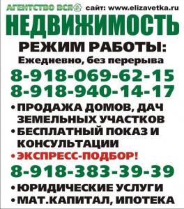 """""""ВСЯ недвижимость ст. Елизаветинская"""""""