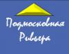 """Агентство Недвижимости """"Подмосковная Ривьера"""""""