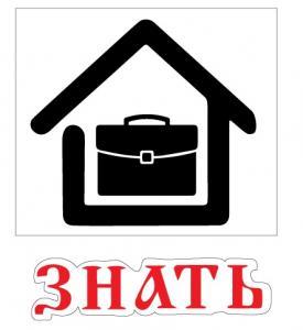 """""""ЗНАТЬ"""" недвижимость"""