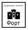 """""""УК """"ФОРТ"""""""