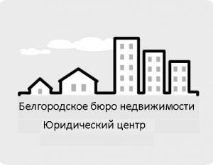 """ЮЦ """"Белгородское бюро недвижимости"""""""