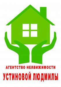 агентство недвижимости Устиновой Людмилы