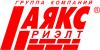Аякс-Риэлт