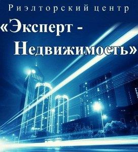 """Риэлторский Центр """"Эксперт-Недвижимость"""""""