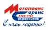 Мегаполис-Сервис г. Ивантеевка