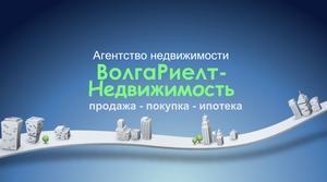 ВолгаРиелт-Недвижимость