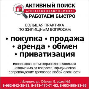 Агентство Недвижимости Активный Поиск